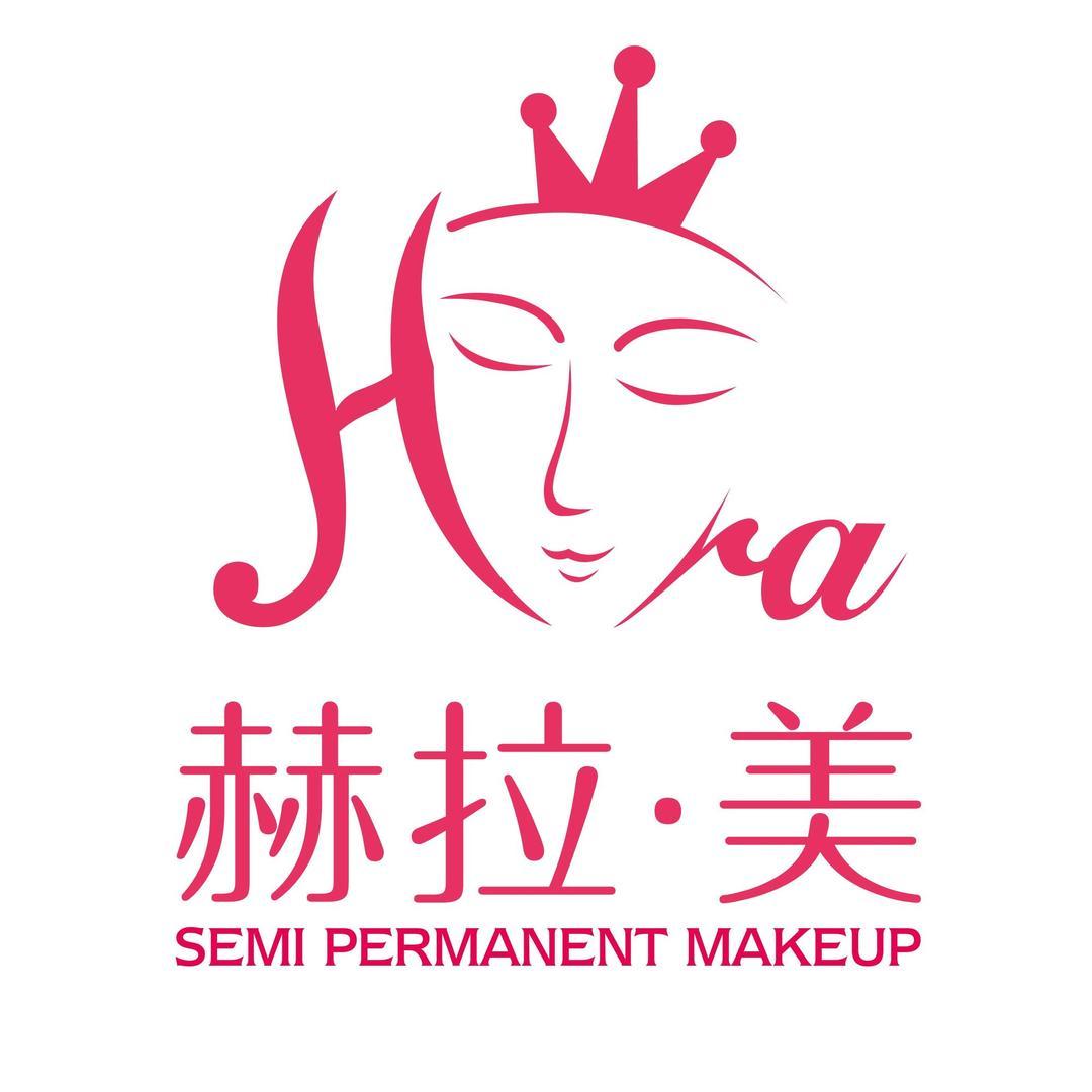 赫拉美眉妆中心