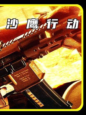 战地记者。真的不好当!庆幸生在华夏,沙鹰行动,沙鹰行动又燃又好哭最新电影在线观看高清视频封面
