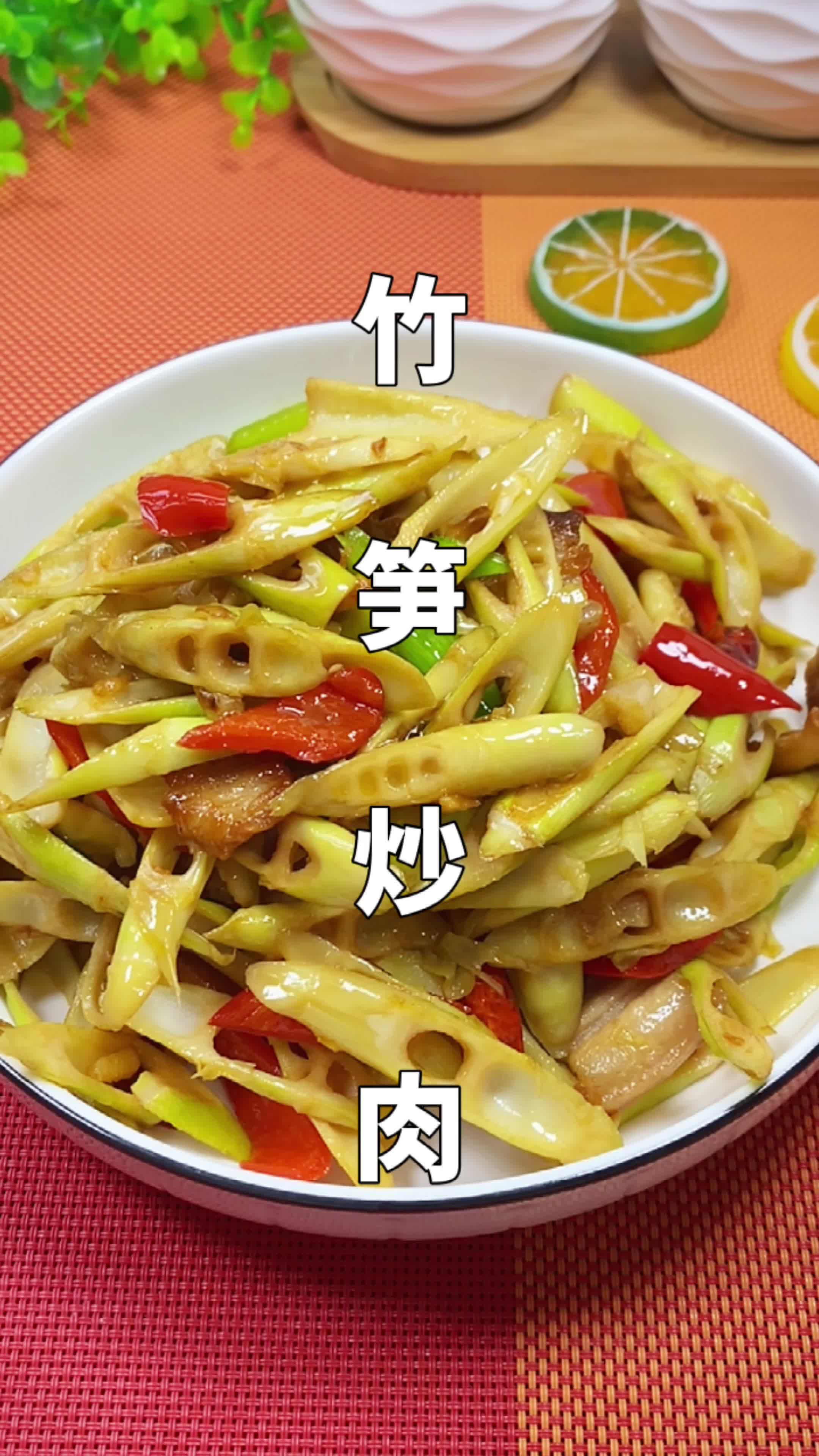 时光美食: 新鲜的小竹笋炒肉,脆嫩爽口,特别费饭。#家常菜#竹笋做法