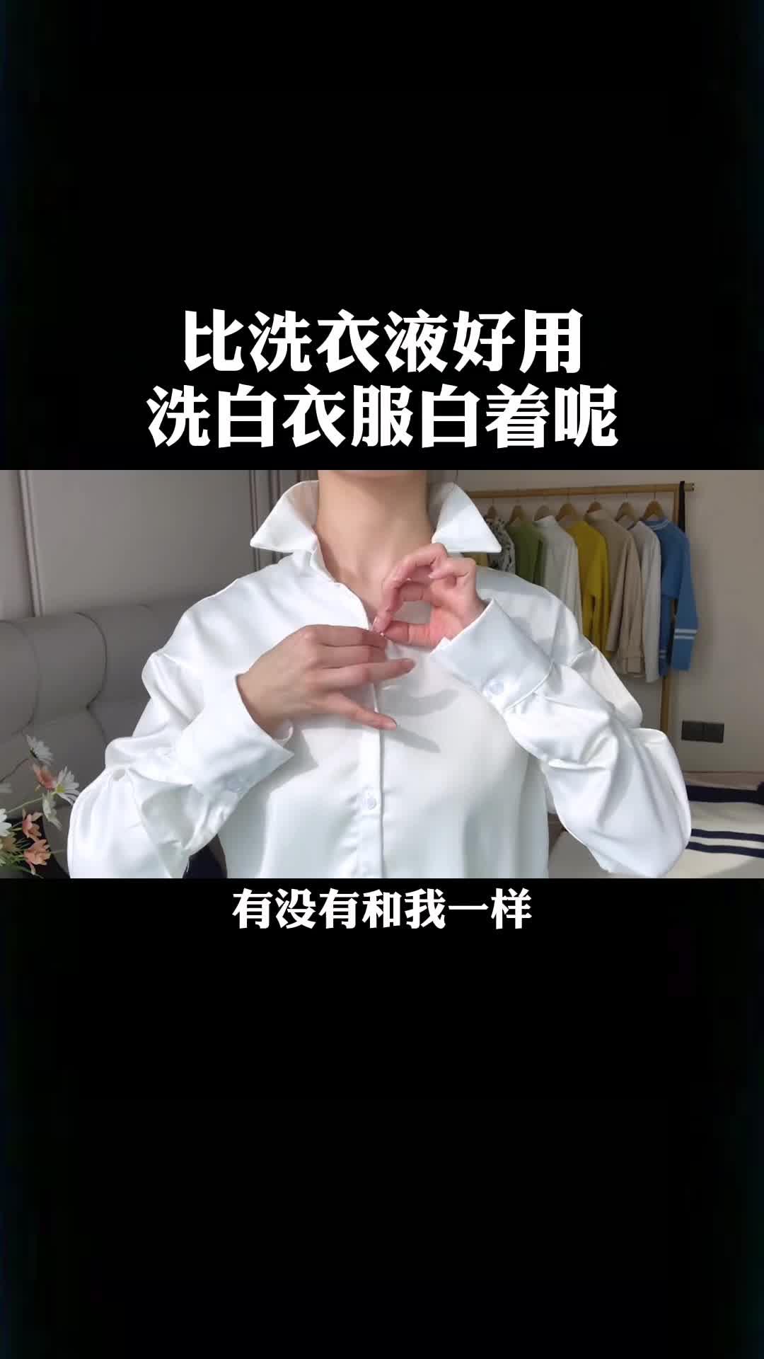 单柠啊啊啊啊啊啊啊啊: 这个#洗衣泡泡纸 用它洗出来的衣服是普通洗衣液洗不出来的那种干净白亮,爱干净的小姐妹们可以试一试哦!!!